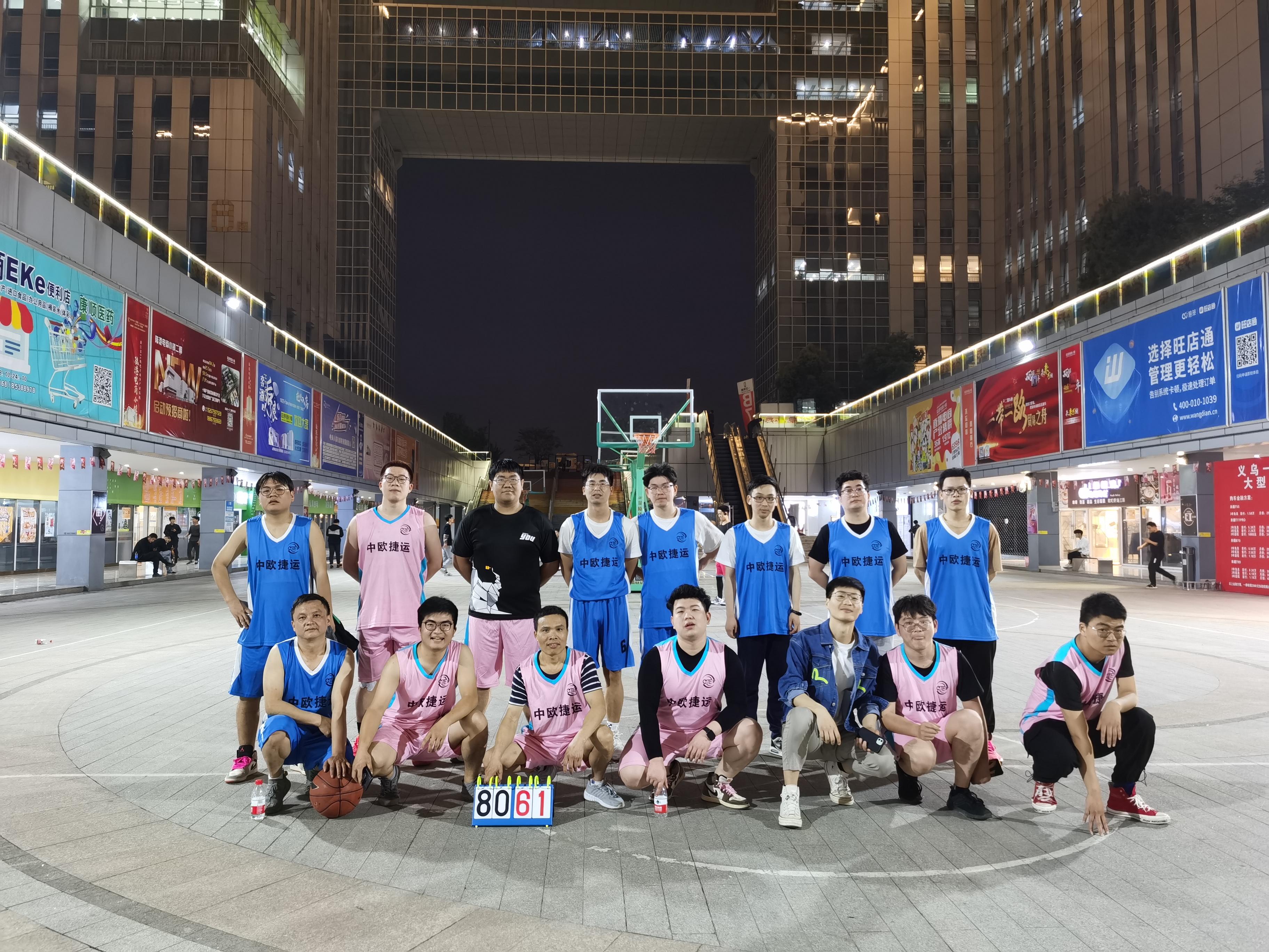 中欧捷运第一届春季篮球赛